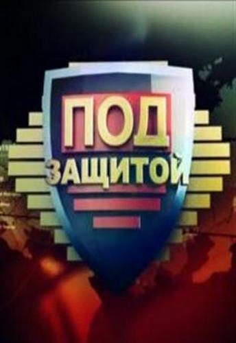 Под защитой (1-24 серии) (РЕН ТВ)